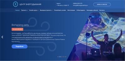 energybreathing.ru